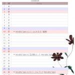 月別アーカイブをカレンダー風にする方法