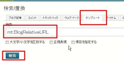 検索・置換ページで「mt:BlogRelativeURL」を検索する