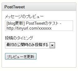 ブログ記事のPostTweet