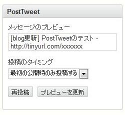 ブログ記事のPostTweet画面2