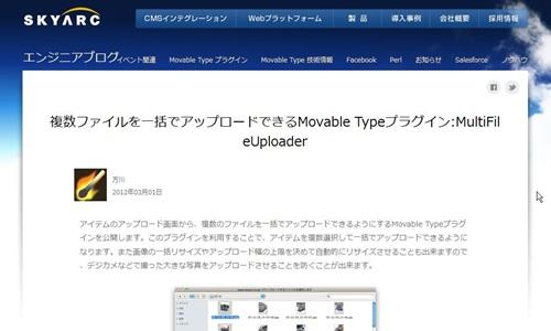 「MultiFileUploader」-プラグインダウンロードのページ