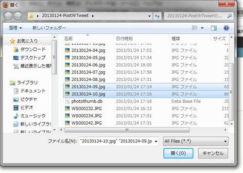 「MultiFileUploader」-ファイル選択画面